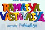 Ramaiya Vastavaiya – Hindi Film First Look