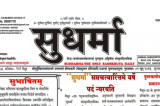 World Sanskrit Day: 9 lesser known facts about Sanskrit
