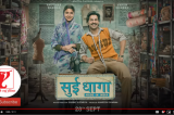 Sui Dhaaga – Made in India | Official Trailer | Varun Dhawan | Anushka Sharma | Releasing 28th Sept