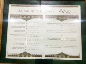 His most famous poem Lagta nahin hai dil mera is displayed in a frame