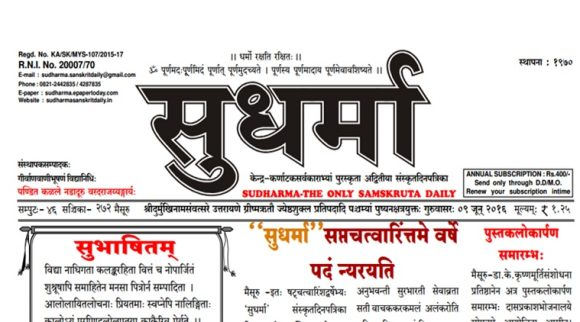 Sudharma is the only Sanskrit newspaper in the world. (Source: File Photo)