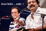 Grace Entertainment Presents Irshad, A New-Age Style of Marathi Poetry