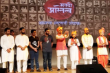 "HMM Presentation ""Marathi Astitwa"" Thrills Music Lovers"